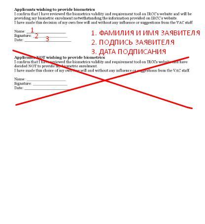 Сonsent form Канады в Москве - заполняем форму