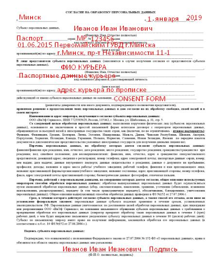 Согласие на обработку персональных данных Канады в Москве