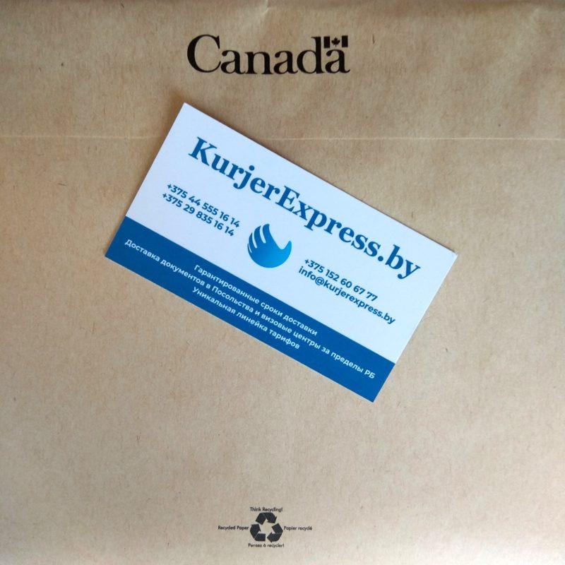 доставка документов в посольство от курьерской службы KurjerExpress