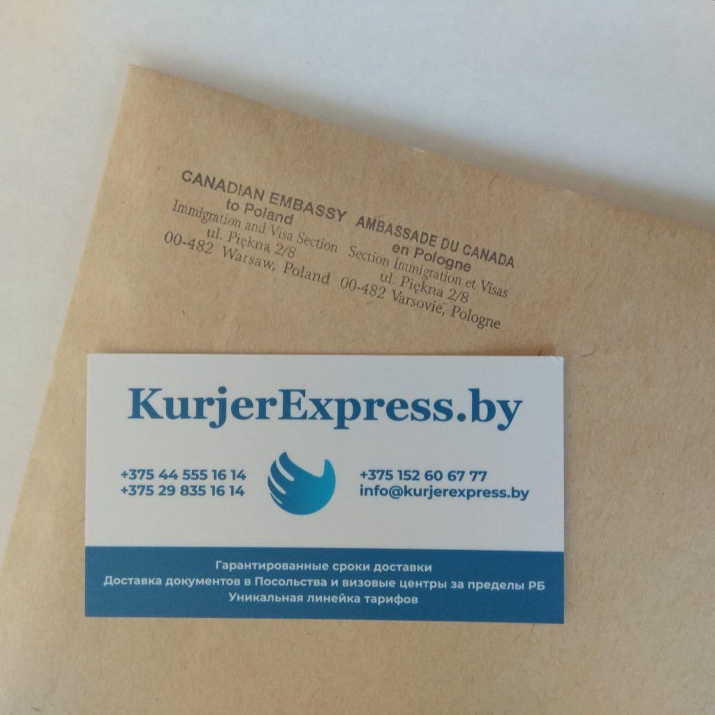 KurjerExpress  График работы и доставка документов в посольство и ВЦ Канады в Варшаве от KurjerExpress 19.04.2019 -23.04.2019