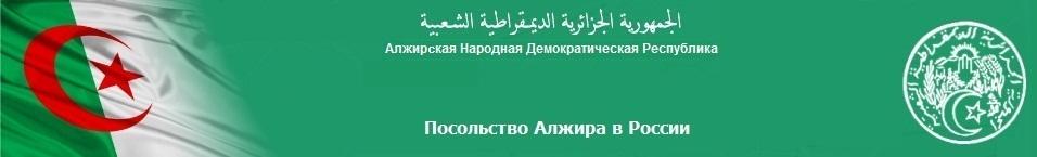 отправить паспорт в посольство алжира из минска