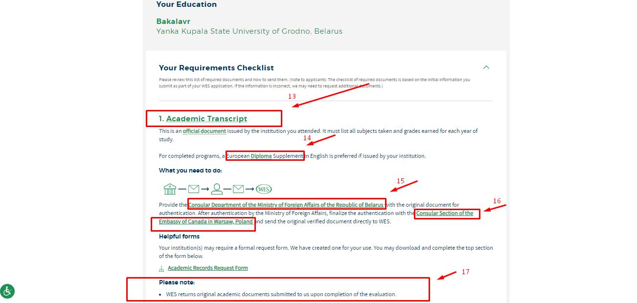 список документов для wes канада иммиграция